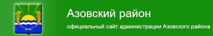 Официальный сайт администрации Азовского района